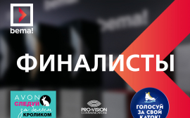 Pro-Vision Communications – финалист премии BEMA 2020